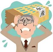 自己破産を行う場合、先に不動産の任意売却を行ったほうが有利です。