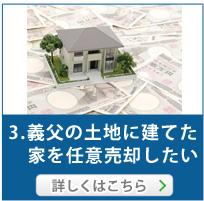 義父の土地に建てた家を任意売却したい