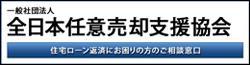 全日本任意売却支援協会
